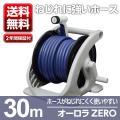 ホースリール 30m タカギ ねじれに強い 送料無料 オーロラZERO R330ZE takagi ...