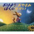 本 ISBN:9784566080478 マーガレット・ワイズ・ブラウン/ぶん ローレン・ロング/え...