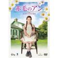 赤毛のアン コンプリート DVD-BOX [DVD]