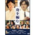 舟を編む [DVD]
