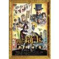 種別:DVD 二階堂ふみ 武内英樹 解説:埼玉県の農道を1台のワンボックスカーがある家族を乗せて、東...