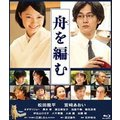 舟を編む [Blu-ray]