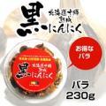 【お得なバラ】 北海道 十勝 熟成 黒にんにく 230g  北海道 十勝清水にんにく使用