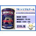 【ワコーズ】TR-50 ト...