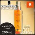 シュワルツコフ BCオイル イノセンス オイルセラム リッチ 200ml /メーカー:Schwarz...