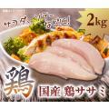 国産 鶏 ささみ ササミ 2kg(冷凍)業務用にもぴったり
