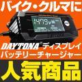 【適合】対応バッテリー二輪:2.3〜28Ah 【商品説明】LCDディスプレイを採用。電圧、充電時間、...