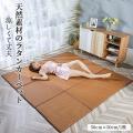 置き畳 マット ユニット畳 フローリング畳 50×50cm 天然 自然素材 1枚単品 システム畳 ラ...