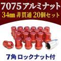 鍛造7075 アルミナット 送料無料 レーシングナット M12 P1.5 34mm 専用ロックナット...