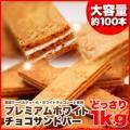 1日約3万本も売れてる超人気の焼菓子!超激ウマチョコサンドクッキーがどっさり1kgで登場!香ばしいナ...