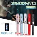 「セール」電子タバコ 電子たばこ 加熱式タバコ iQOS互換機 アイコス互換機 電子煙草 本体 15...