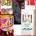 コンドーム 3箱 セット うすぴた ベスト 星座コンドーム コンドーム女性 コンドー厶セット