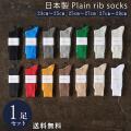 日本製 綿 100% 定番 リブソックス 1足組 セット 靴下 メンズ フォーマル ビジネス ソック...