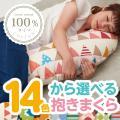 抱き枕 授乳クッション 日本製 洗える 妊婦 ふんわりクリスタ綿クッション 体位変換クッション ラッ...