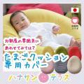 たまごクッション専用カバー  Cカーブ 赤ちゃん おやすみ パイル生地 日本製 赤ちゃん ベビー