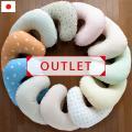 OUTLET 授乳クッション【全15柄】日本製 カバーリングタイプ 授乳枕 洗える ベビークッション...