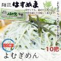 天然よもぎの入った幻の麺で、NHK出版『男の食彩』でも紹介されています。冷やしても、暖めても香り高く...