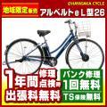 電動自転車 ブリヂストン アルベルトe L型 26インチ AL6B40 2020年 ※地域限定販売 ...