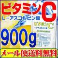 ビタミンC アスコルビン酸 粉末 900g 原末 サプリメント 送料無料 「1kgから変更」 1cc...