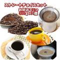 珈琲 コーヒー 福袋 送料無料 コーヒー豆 選べるコーヒー豆ストレートチョイスセット