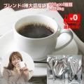 珈琲 コーヒー 福袋 送料無料 ブレンド物語「限定ブレンド4種大盛2kg福袋」