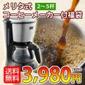 【メリタ】コーヒーメ...