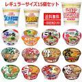 一度は食べたことのある人気のカップ麺 レギュラーサイズシリーズの半月分15個セット発表。  関東圏送...
