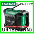 送料無料 ハイコーキ HiKOKI コードレスラジオ UR18DA(NN) 本体のみ 電池と充電器は...