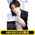 W! VOL.30「町田啓太 SPECIAL」【HMV & BOOKS限定版】 / 雑誌  〔ムック...