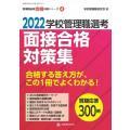 2022学校管理職選考 面接合格対策集 校長・教頭試験に合格する答え方が、この1冊でよくわかる! /...