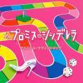 TV サントラ / TBS系 火曜ドラマ プロミス・シンデレラ オリジナル・サウンドトラック 国内盤...