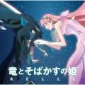竜とそばかすの姫 / 竜とそばかすの姫 オリジナル・サウンドトラック 国内盤 〔CD〕