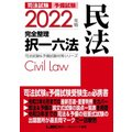 2022年版 司法試験  &  予備試験 完全整理択一六法 民法 司法試験  &  予備試験対策シリ...