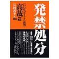 発売日:2005年08月 / ジャンル:文芸 / フォーマット:本 / 出版社:道出版 / 発売国:...