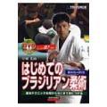 発売日:2007年09月 / ジャンル:実用・ホビー / フォーマット:本 / 出版社:愛隆堂 / ...