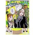 発売日:2010年11月 / ジャンル:コミック / フォーマット:コミック / 出版社:エンターブ...