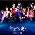 和楽器バンド / ボカロ三昧 (+Blu-ray)【数量限定生産盤】  〔CD〕