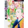 発売日:2014年08月 / ジャンル:コミック / フォーマット:コミック / 出版社:朝日新聞出...