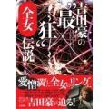 発売日:2017年06月 / ジャンル:実用・ホビー / フォーマット:本 / 出版社:白夜書房 /...