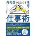 発売日:2018年05月 / ジャンル:ビジネス・経済 / フォーマット:本 / 出版社:辰巳出版 ...