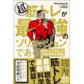 発売日:2018年04月 / ジャンル:社会・政治 / フォーマット:本 / 出版社:文響社 / 発...