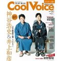 Cool Voice Vol.27 生...