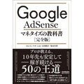 Google AdSenseマネ...