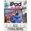 iPad仕事術! 2019 / ...