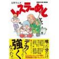 発売日:2019年01月 / ジャンル:実用・ホビー / フォーマット:本 / 出版社:ワニブックス...