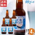 ビール 送料無料 北海...