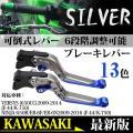 ブレーキレバー Kawasaki カワサキ VERSYS (650cc)2009-2014 (F-4...