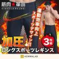加圧ロングスポーツレギンス 3枚セット  内容 フリーサイズ  ウエスト64cm〜77cm   ヒッ...