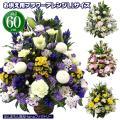 商品名:ユリ入りお供えアレンジLLサイズ  商品の特徴: 季節のお花をたっぷり使い、ユリが必ず入った...