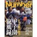 出版社名:文藝春秋 発行年月:20190808 雑誌コード:26855 キーワード:スポーツグラフィ...